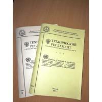 Технический регламент о безопасности колесных ТС  (2 тома)