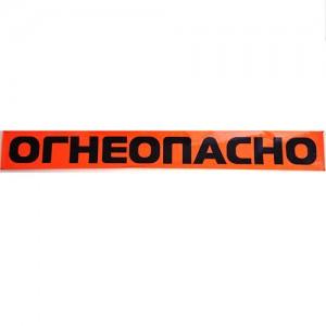 Наклейка на бензовоз «ОГНЕОПАСНО» 0,20х2,0м